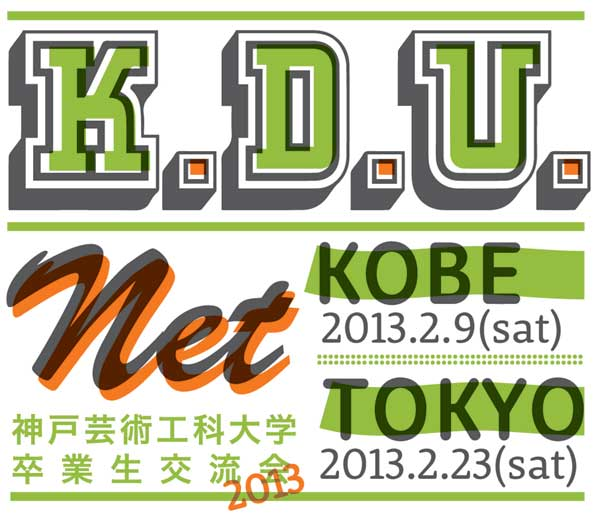 神戸芸術工科大学 卒業生交流会2013