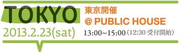invitation tokyo
