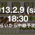 KDU-Net主催 2012年度 神戸芸術工科大学 卒業生交流会を以下のとおりインターネット中継します。