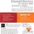 Enlighten Asia in Japan 2013はアジアで初めて開催される照明デザインの世界会議イベントです。2013年3月5日(火)~3月8日(金)にビッグサイトで開催される第11回国際照明総合展「ライティング・フェア2013」と同時期に開催します。照明デザインの有用性を社会に広報するとともに、照明デザインという仕事や職能に関する課題を議論するため世界中から見識を持った照明技術者・デザイナーが東京に集います。  2000年に神戸芸術工科大学工業デザイン学科(現・プロダクトデザイン学科)を卒業された中谷 太郎氏がイベント運営に参加されています。