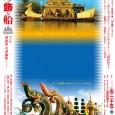 神戸芸術工科大学アジアンデザイン研究所[アジアのかたちとデザイン]第2回 国際シンポジウムは、 龍や霊鳥の姿を飾りつけ、仏像を戴き、 魂を運ぶ「舟形の山車」の意表をつくデザインに注目する。ミャンマー・タイ・日本。 三つの国の舟山車が紹介される……