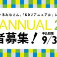 「KDUアニュアル」とは、毎年卒展が開催される2月にあわせ、神戸芸術工科大学の在学生や卒業生、教職員による作品や 研究結果発表の機会が神戸市内で集中開催されるようにする企画であり、卒展との相乗効果をもたらすことが狙いです。 参加者には経費の支援(対象者のみ)と広報を行います。