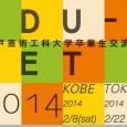 本年度もKDU-Net卒業生交流会を神戸・東京にて開催いたし...