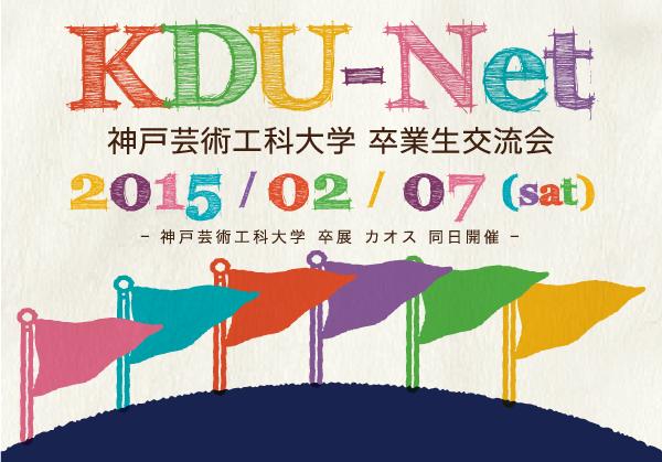 神戸芸術工科大学 卒業生交流会 2015
