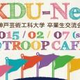 本年度もKDU-Net卒業生交流会を神戸にて開催いたします。...