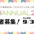 毎年卒展が開催される2 月にあわせ、神戸芸術工科大学の在学生や卒業生、教職員による作品や研究結果発表の機会が神戸市内で集中開催されるようにする企画であり、卒展との相乗効果をもたらすことが狙いです。参加者には経費の支援(審査にて選考)と広報を行います。