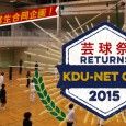 芸球祭RETURNS 2015=KDU-NET CUP= あ...