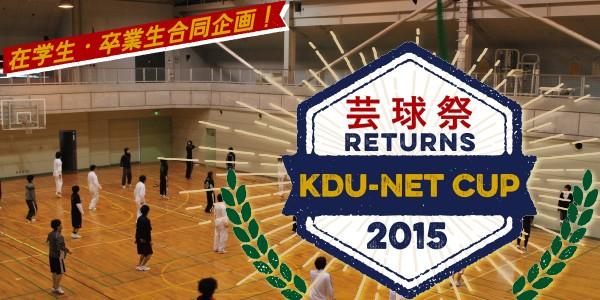 芸球祭RETURNS 2015=KDU-NET CUP= あ...