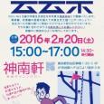 KDU-Net主催の卒業生交流会を本年度は東京...
