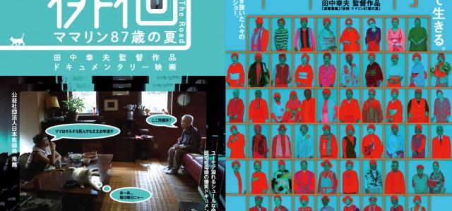 阪神大震災10年目から始まり学部長 見寺貞子先生がが関わり続けている<br /> 「兵庫モダンシニアファッションショー」が、<br /> 今年、田中幸夫監督のご協力のもと、ドキュメンタリー映画になりました。<br /> 7/2~15の期間に新宿で劇場公開されます。<br /> その後大阪・名古屋・横浜・京都・仙台など・・・全国公開の予定です。<br /> 是非、ご覧ください!