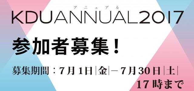 「KDUアニュアル」とは、毎年卒展が開催される2月にあわせ、神戸芸術工科大学の在学生や卒業生、教職員が 神戸市内で個展およびグループ展を集中開催する企画であり、卒展との相乗効果をもたらすことが狙いです。 参加者には特典として25,000円の支援(審査にて選考)と広報による支援を行います。