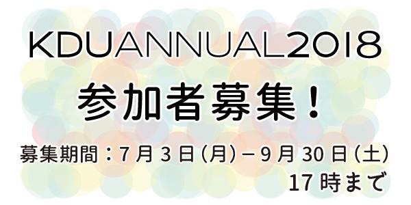 「KDUアニュアル」とは、毎年卒展が開催される2月にあわせ、神戸芸術工科大学の在学生や卒業生、教職員が神戸市内で個展およびグループ展を集中開催する企画であり、卒展との相乗効果をもたらすことが狙いです。