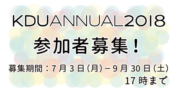 KDUアニュアル2018参加者募集中!