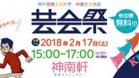 毎年恒例になっているKDU-Net主催の卒業生交流会。<br> 今年は東京にて2018年2月17日に開催いたしました。どんな感じだったか、当日の写真とともにお伝えします!
