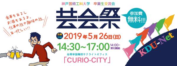 2019年のKDU-Net総会、KDU-Net主催の卒業生交流会を大阪にて開催いたします。
